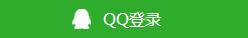 腾讯QQ登录插件